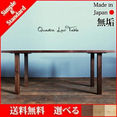 【送料無料/日本製/無垢材】 Quadra Low Table ローテーブル センターテーブル テーブル 無垢 ウォールナット 北欧 オーダー可 日本製 完成品 【Simple&Standardオリジナル】