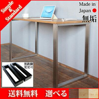 【送料無料/日本製/無垢材】 Platinum Desk デスク パソコンデスク 机 無垢 日本製 大川家具 インテリア ステンレス脚 ウォールナット オーク チェリー