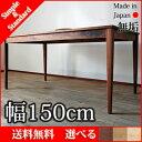【送料無料】Easy Dining Table 幅150cm ダイニングテーブル 無垢 ウォールナット 日本製 大川家具