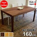 【送料無料/日本製/無垢材/開梱設置無料】 Easy Dining Table 幅160cm ダイニングテーブル 無垢 ウォールナット 日本…