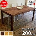 【送料無料/日本製/無垢材/開梱設置無料】 Easy Dining Table 幅200cm ダイニングテーブル 無垢 ウォールナット 日本…