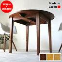Easy Round Table 無垢 ダイニングテーブル ラウンドテーブル 円形 幅90cm