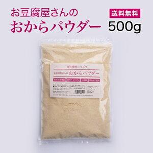 お豆腐屋さんのおからパウダー 500g 国産 おからパウダー  大豆イソフラボン 食物繊維たっぷり タンパク質補給[送料無料 メール便]