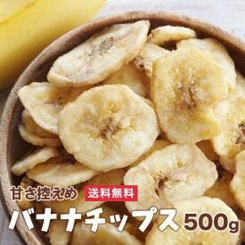 甘さ控えめ バナナチップ 500g バナナチップス フィリピン産 送料無料