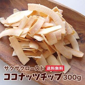食物繊維たっぷり 中鎖脂肪酸 ミネラル補給 サクサクロースト ココナッツチップ 300g 送料無料 ココナッツチップス
