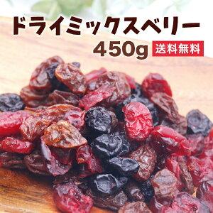 3種のミックスベリー 600g ブルーベリー クランベリー レーズン ビタミン ミネラル 小腹 ヘルシー お菓子 パン作り 製菓材料としても