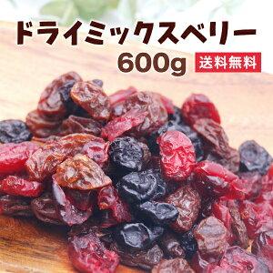 数量限定 3種のミックスベリー 600g ブルーベリー クランベリー レーズン ビタミン ミネラル 小腹 ヘルシー お菓子 パン作り 製菓材料としても