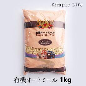 アリサン オートミール 1kg 有機JAS オーツ麦 ホールフード 食物繊維 ミネラル 低GI 朝食 オーガニック[地域により送料無料]