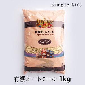 アリサン オートミール 1kg 有機JAS オーツ麦 ホールフード 食物繊維 ミネラル 低GI 朝食 オーガニック