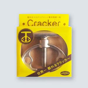 マカデミアナッツ 殻割り器 ナッツクラッカー マカダミアナッツ専用 Cracker(クラッカー) くるみ 銀杏