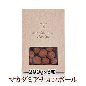 マカダミアチョコボール 200g×3箱 マカデミアナッツ チョコ 冬季限定[送料無料]マカダミアナッツチョコ マカダミアナッツチョコレート