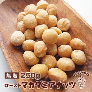 香ばしい ロースト マカダミアナッツ 250g 無塩 無添加 素焼き マカデミアナッツ おやつ おつまみ