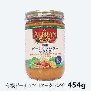 アリサン 有機ピーナッツバター クランチ(454g) オーガニック ピーナツバター [地域により送料無料]