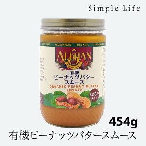 アリサン 有機ピーナッツバター スムース(454g) オーガニック ピーナツバター [地域により送料無料]
