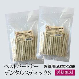 【ベストパートナー】デンタルスティック ナチュラルS お徳用50本 2袋セット 犬 おやつ 歯磨き ハミガキ