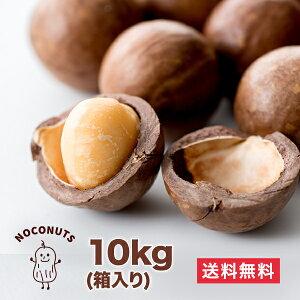 割って食べるから新鮮香ばしい 殻付きマカダミアナッツ 10kg 業務用 マカデミアナッツ 大容量 ビッグサイズ