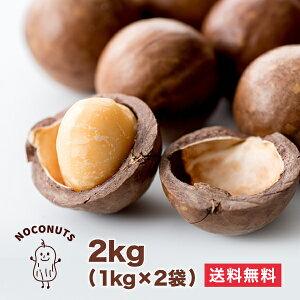 割って食べるから新鮮香ばしい 殻付きマカダミアナッツ 2kg  マカデミアナッツ