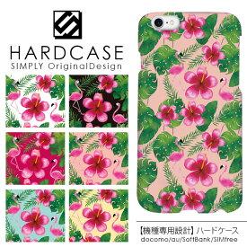 ハードケース iPhone 全機種対応 スマホケース フラミンゴ iPhoneX iPhone8ケース iPhone7ケース iPhone7 plus iPhone6S iPhone6 iPhone5S SO-03J SO-01J SOV35 SOV34 SC-02H SCV33 SO-01G SO-01H F-05J / ハワイアン ハイビスカス