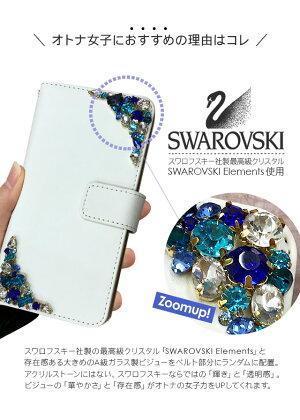スマホケース手帳型全機種対応スワロフスキー