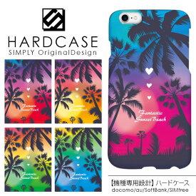 ハードケース iPhone 全機種対応 スマホケース 南国 iPhoneX iPhone8ケース iPhone7ケース iPhone7 plus iPhone6S iPhone6 iPhone5S SO-03J SO-01J SOV35 SOV34 SC-02H SCV33 SO-01G SO-01H F-05J / ハワイアン ビーチ