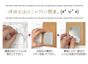【手帳型ケース同時購入専用】コンパクトミラー鏡ミラーシールスマホシールミラー割れない鏡スマホケース手帳型手鏡コスメミラー