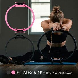 ピラティスリング ピンク ブラック トレーニング リング フィットネスリング エクササイズリング ヨガ ダイエット用品 ダイエット器具
