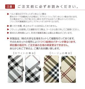 メール便送料無料スマホケース手帳型全機種対応【タータンチェック】