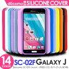 智慧手機案例矽膠軟案件銀河 j DoCoMo 案例 sc02f 案例 sc02f 蓋