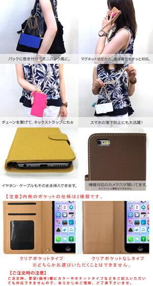 手帳型スマホケースチェーンストラップ付きほぼ全機種対応/手帳型ケース【ショルダーバッグ型】