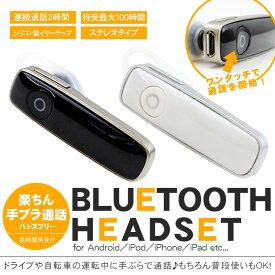 Bluetooth イヤホン ハンズフリー iPhone Android スマホ Bluetoothヘッドセット 通話 ブルートゥース 音楽 ワイヤレス 無線