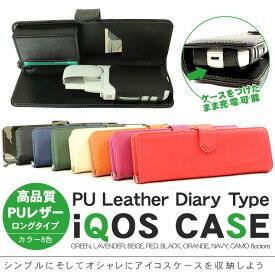 アイコス ケース iQOS カバー ホルダー レザー タバコ アイコスケース アイコスカバー 手帳型ケース ロング