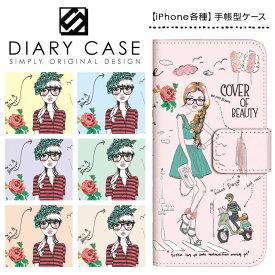 iPhone XS Max ケース XR iPhoneX iPhone8 iPhone7 Plus iPhone6s iPhone6 Plus iPhone5s iPhoneSE iPhoneケース スマホケース 手帳型 アイフォンケース アイフォンカバー / ガールズ イラスト