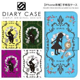 iPhone XS Max ケース XR iPhoneX iPhone8 iPhone7 Plus iPhone6s iPhone6 Plus iPhone5s iPhoneSE iPhoneケース スマホケース 手帳型 アイフォンケース アイフォンカバー / 不思議の国のアリス うさぎ 時計