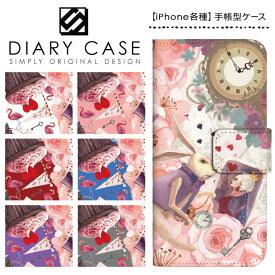 iPhone XS Max ケース XR iPhoneX iPhone8 iPhone7 Plus iPhone6s iPhone6 Plus iPhone5s iPhoneSE iPhoneケース スマホケース 手帳型 アイフォンケース アイフォンカバー / アリス うさぎ 童話