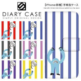 iPhone XS Max ケース XR iPhoneX iPhone8 iPhone7 Plus iPhone6s iPhone6 Plus iPhone5s iPhoneSE iPhoneケース スマホケース 手帳型 アイフォンケース アイフォンカバー / モンスター ストライプ ハロウィン