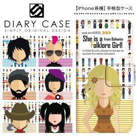 iPhone XS Max ケース XR iPhoneX iPhone8 iPhone7 Plus iPhone6s iPhone6 Plus iPhone5s iPhoneSE iPhoneケース スマホケース 手帳型 アイフォンケース アイフォンカバー / アバター ヒト 人形