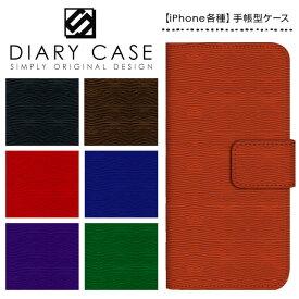 iPhone XS Max ケース XR iPhoneX iPhone8 iPhone7 Plus iPhone6s iPhone6 Plus iPhone5s iPhoneSE iPhoneケース スマホケース 手帳型 アイフォンケース アイフォンカバー / シンプル 稲穂柄 無地