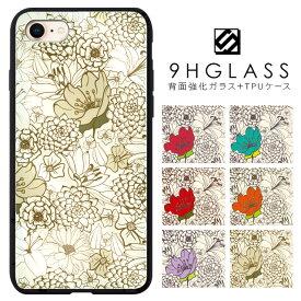 iPhoneケース 背面強化ガラスケース 背面ガラス iPhone8 iPhoneXS Max iPhoneXR ケース iPhone7 Plus iPhone6S ケース iPhoneX スマホケース 携帯ケース 9H ハイブリッドケース / 花柄 フラワー ボタニカル柄
