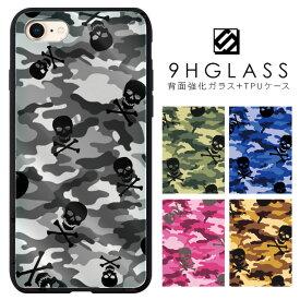 iPhoneケース 背面強化ガラスケース 背面ガラス iPhone8 iPhoneXS Max iPhoneXR ケース iPhone7 Plus iPhone6S ケース iPhoneX スマホケース 携帯ケース 9H ハイブリッドケース / 迷彩柄 ドクロ スカル黒