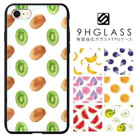 iPhoneケース 背面強化ガラスケース 背面ガラス iPhone8 iPhoneXS Max iPhoneXR ケース iPhone7 Plus iPhone6S ケース iPhoneX スマホケース 携帯ケース 9H ハイブリッドケース / フルーツ イラスト 手書き風