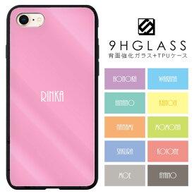 名入れ iPhoneケース 背面強化ガラスケース 背面ガラス iPhone8 iPhoneXS Max iPhoneXR ケース iPhone7 Plus iPhone6S ケース iPhoneX スマホケース 携帯ケース 9H アイフォンケース ハイブリッドケース / ネーム入り 名前入り 無地 シンプル おそろい