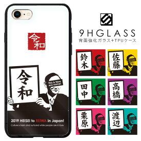 令和 おもしろ 名入れ iPhoneケース 背面強化ガラスケース 背面ガラス iPhone8 iPhoneXS Max iPhoneXR ケース iPhone7 Plus iPhone6S ケース iPhoneX スマホケース 携帯ケース 9H アイフォンケース ハイブリッドケース 新元号 ネーム入り 名前入り シンプル 記念品