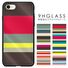 iPhoneケース 背面強化ガラスケース 背面ガラス iPhone11 Pro Max ケース iPhone8 iPhoneXS Max iPhoneXR ケース iPhone7 Plus iPhone6S iPhoneX スマホケース 携帯ケース 9H ハイブリッドケース iPhone 11 ストライプ