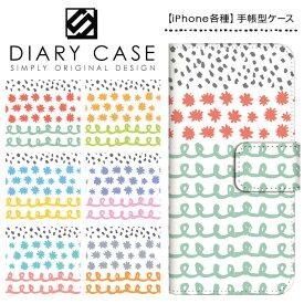 iPhone XS Max ケース XR iPhoneX iPhone8 iPhone7 Plus iPhone6s iPhone6 Plus iPhone5s iPhoneSE iPhoneケース スマホケース 手帳型 アイフォンケース アイフォンカバー / モダン