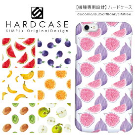 ハードケース iPhone 全機種対応 スマホケース iPhoneX iPhone8ケース iPhone7ケース iPhone7 plus iPhone6S iPhone6 iPhone5S SO-03J SO-01J SOV35 SOV34 SC-02H SCV33 SO-01G SO-01H F-05J / フルーツ イラスト 手書き風