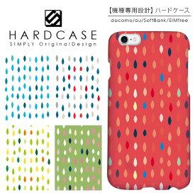 ハードケース iPhone 全機種対応 スマホケース 北欧 iPhoneX iPhone8ケース iPhone7ケース iPhone7 plus iPhone6S iPhone6 iPhone5S SO-03J SO-01J SOV35 SOV34 SC-02H SCV33 SO-01G SO-01H F-05J