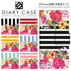 iPhone XS Max ケース XR iPhoneX iPhone8 iPhone7 Plus iPhone6s iPhone6 Plus iPhone5s iPhoneSE iPhoneケース スマホケース 手帳型 アイフォンケース アイフォンカバー / 花柄 フラワー ボーダー