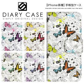 iPhone XS Max ケース XR iPhoneX iPhone8 iPhone7 Plus iPhone6s iPhone6 Plus iPhone5s iPhoneSE iPhoneケース スマホケース 手帳型 アイフォンケース アイフォンカバー / 花柄 フラワー バタフライ