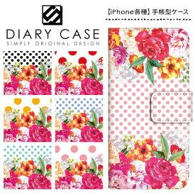 iPhone XS Max ケース XR iPhoneX iPhone8 iPhone7 Plus iPhone6s iPhone6 Plus iPhone5s iPhoneSE iPhoneケース スマホケース 手帳型 アイフォンケース アイフォンカバー / 花柄 フラワー 水玉 ドット柄