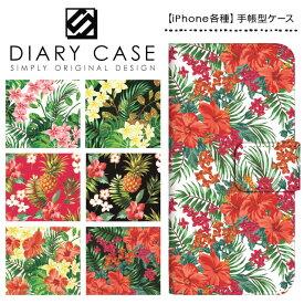 iPhone XS Max ケース XR iPhoneX iPhone8 iPhone7 Plus iPhone6s iPhone6 Plus iPhone5s iPhoneSE iPhoneケース スマホケース 手帳型 アイフォンケース アイフォンカバー / ハワイアン柄 ハイビスカス アロハ